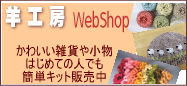 初めてでも簡単キットやかわいい小物販売 羊工房webshop